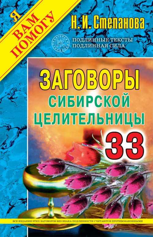 Заговоры сибирской целительницы Натальи