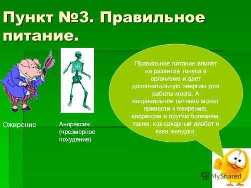 Как влияет правильное питание на развитие атеросклероза