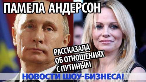 Памела Андерсон рассказала об отношениях с Путиным